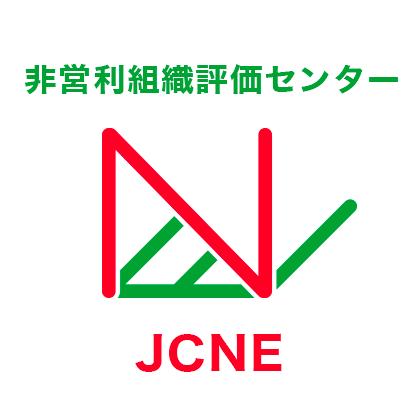 非営利組織評価センター(JCNE)