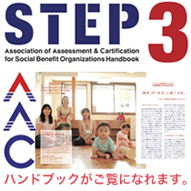 STEP3 認証ハンドブックページへ